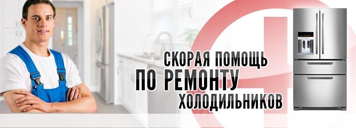 Ремонт холодильника в Ярославле